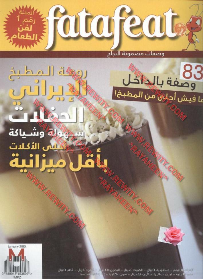 fatafeat magazine gratuit