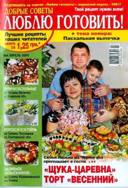 Конкурс рецептов от журнала
